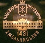 Плоскирів, Проскурів, Хмельницький відзначить ювілейну дату – 580 років
