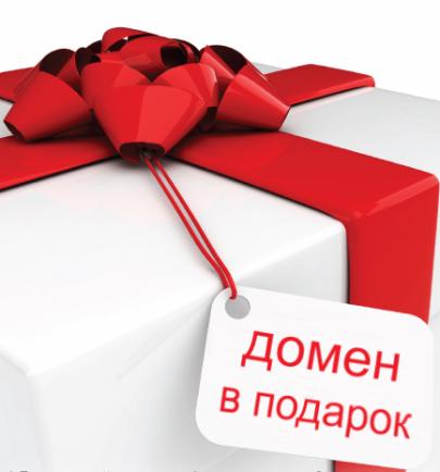 Домен сайт в подарок