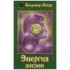 Энергия жизни В.  Мегре