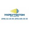 Бетон від виробника з доставкою по Київській області міксерами и самоскидами.