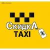 Работа в такси на своей машине.